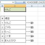 [Excel関数] CHOOSE -値引数のリストからインデックスで指定した値を返します- -検索/行列関数-CHOOSE