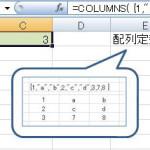 [Excel関数] COLUMNS -指定した配列またはセル参照の列数を返す-検索/行列関数-
