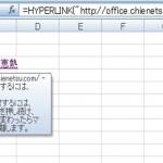 [Excel関数] HYPERLINK – ショートカットやジャンプを作成します。-検索/行列関数-