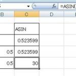 [Excel関数] ASIN – 数値のアークサイン (逆正弦) を返す。 – 数学/三角関数 –