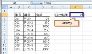 ROW02