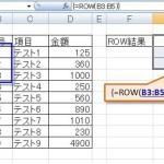 [Excel関数] ROW – 指定された配列の行番号を返す。 -検索/行列関数-