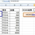 [Excel関数] ROWS – 行数を返す。 -検索/行列関数-